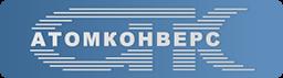 ООО Атомконверс
